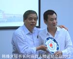 李兆枫先生向基金会捐款30万元