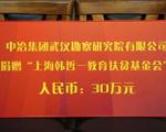 中冶集团武汉勘察研究院有限公司捐款30万元