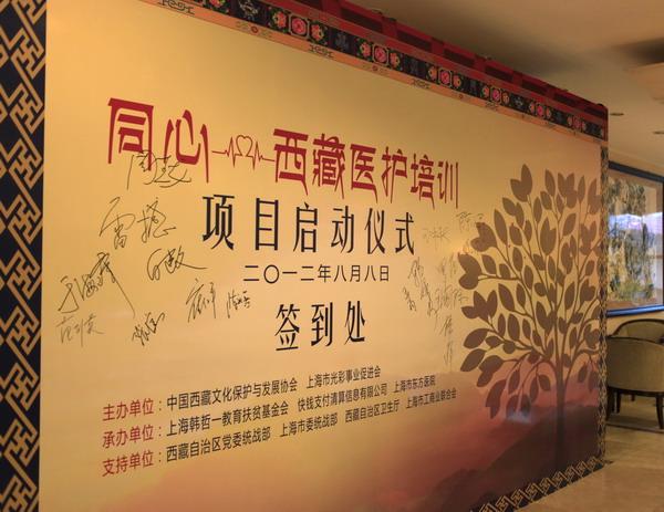 同心 西藏医护培训