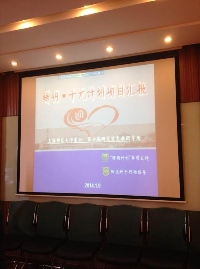 上海师范大学第六、七届研究生支教团专场汇报会