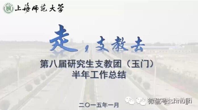 上师大支教团(玉门)2014-2015半年工作总结