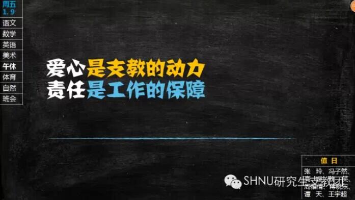 上师大第八届研究生支教团(广西)半年总结