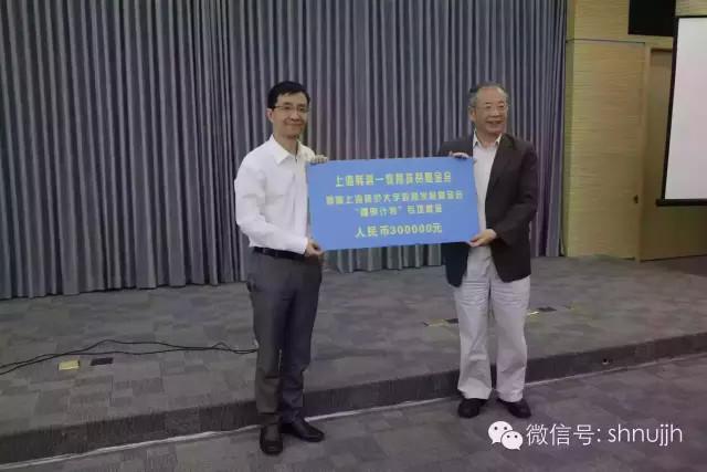 """(转)上海师范大学教育发展基金会""""曙明计划""""5周年再获30万元捐赠"""