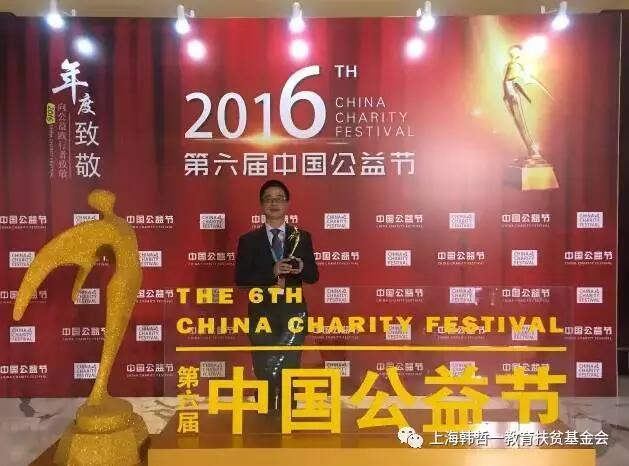 中国公益节 | 联众医疗获评2016年度责任品牌奖