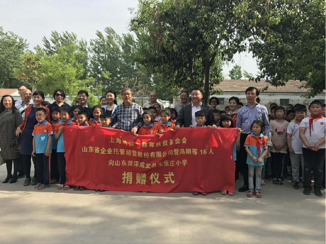 东张庄小学捐赠仪式